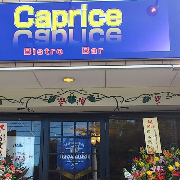 Caprise 店名サイン
